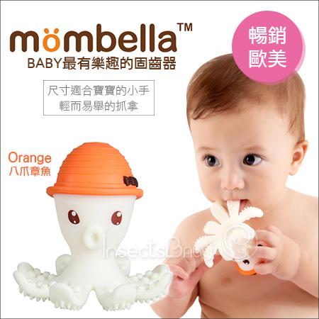+蟲寶寶+【Mombella】超可愛!暢銷歐美 樂咬咬 立體章魚固齒器/戲水玩具-橘色《現+預》