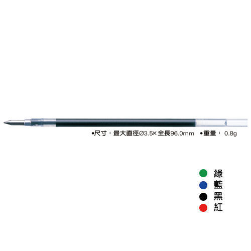 【ZEBRA 斑馬 筆芯】JK-0.5 中性筆替芯 (0.5mm)