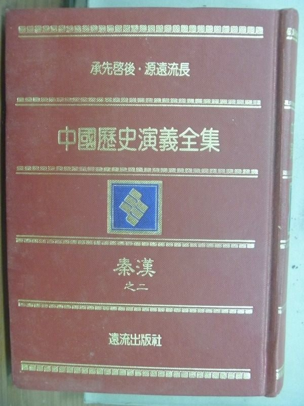 【書寶二手書T2/歷史_MMV】中國歷史演義全集_秦漢之二