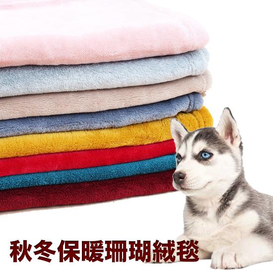 【小樂寵】特價!多彩柔嫩珊瑚絨保暖毛毯 S-L