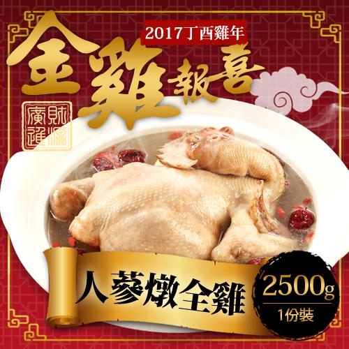 年貨大街【台北濱江】人蔘鬚長時間燉煮與雞肉完美的搭配~人蔘燉全雞2.5kg/包