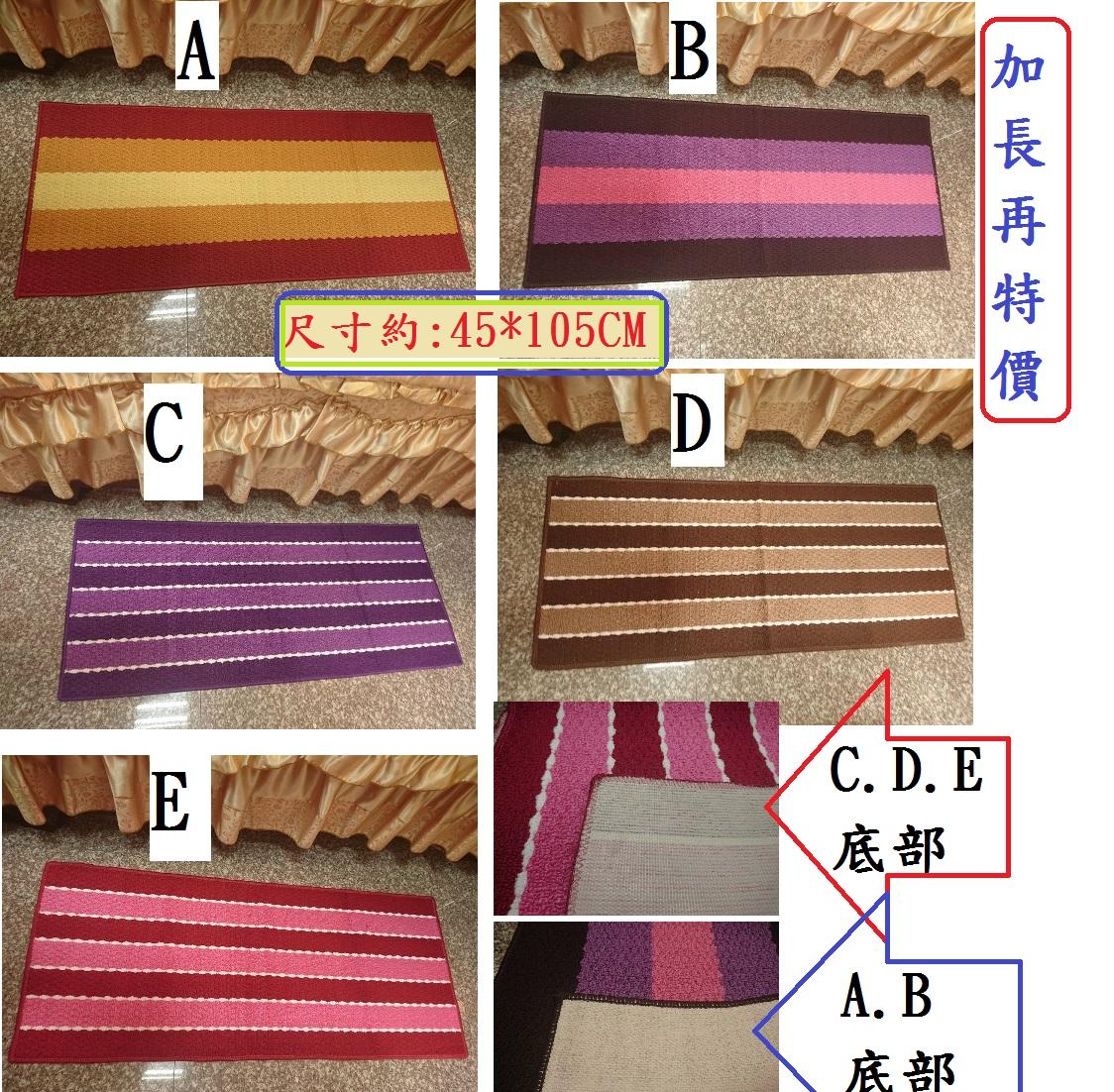 挑色請詢問,經典條紋加長刮紗吸水長踏墊地墊地毯,尺寸約:45*105公分室內外止滑墊,可當床前墊廚房墊
