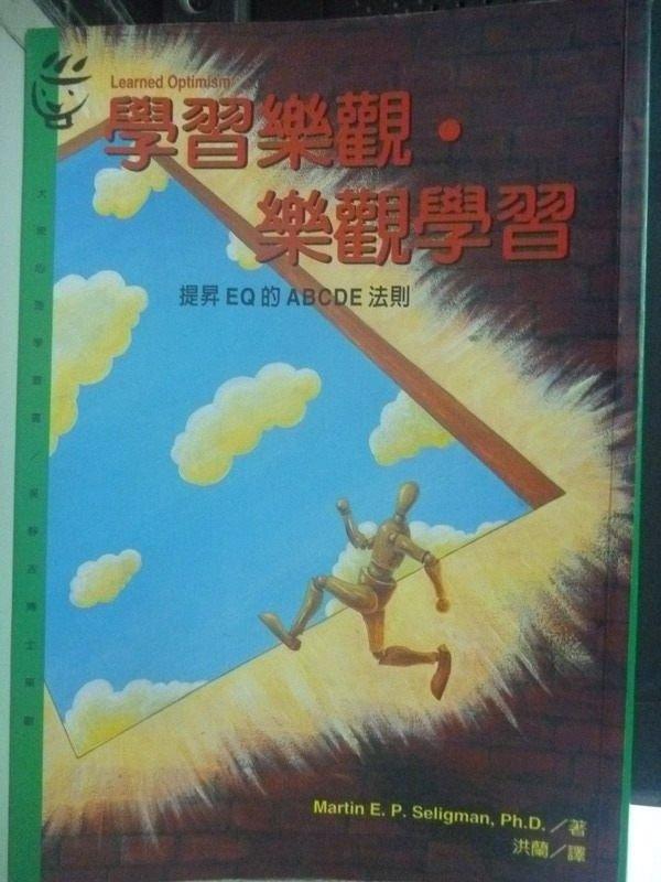 【書寶二手書T2/勵志_HTA】學習樂觀‧樂觀學習_原價320_Martin Seligman