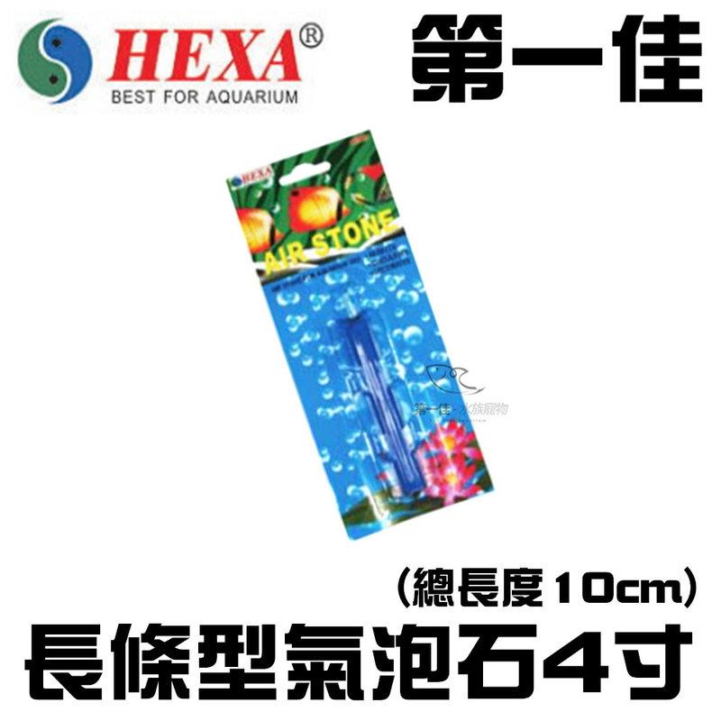 [第一佳水族寵物] 台灣HEXA海薩 圓柱型氣泡石4寸(總長度10cm) KW314069