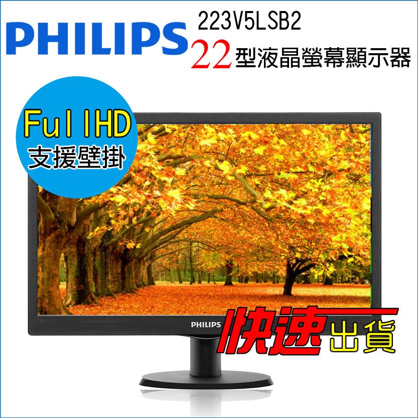 飛利浦 PHILIPS 223V5LSB2 搭載 SmartControl Lite 液晶顯示器  V Line 21.5 吋 / 54.6 公分