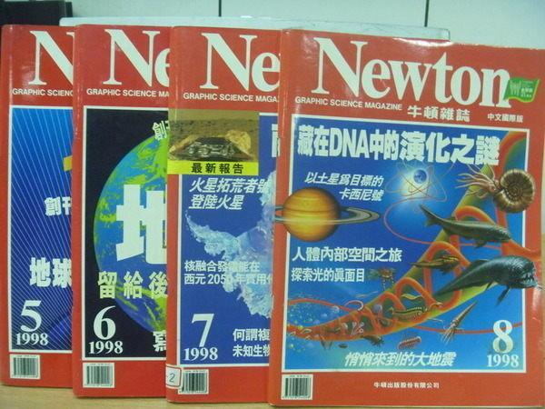 【書寶二手書T7/雜誌期刊_PPO】牛頓_1998/5~8月_4本合售_藏在DNA的演化之謎等