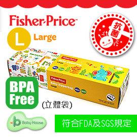 52折上市特惠↘↘↘[ Baby House ] Fisher Price 寶寶專用抗菌儲存袋、多用途高品質拉鍊袋/夾鏈袋 Large (15pcs/盒) –大 (立體袋) (韓國進口)【愛兒房生活館】