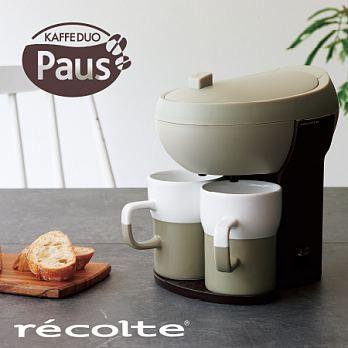 【This-This】récolte |日本麗克特 Paus 雙人咖啡機(杏仁棕)