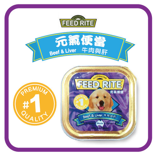 【力奇】元氣便當- 犬用餐盒- 牛肉+肝 -100g-27元>可超取(C051A03)