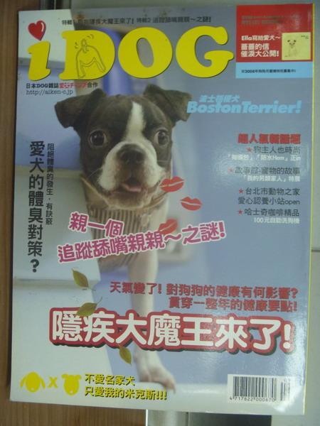 【書寶二手書T1/寵物_QKK】I Dog愛狗誌_第13期_隱疾大魔王來了等