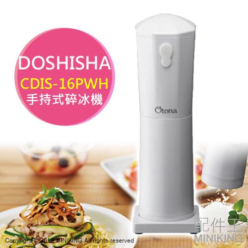【配件王】 DOSHISHA CDIS-16PWH 手持式碎冰機 刨冰機 刮冰器 野餐 露營 勝CDIS-150