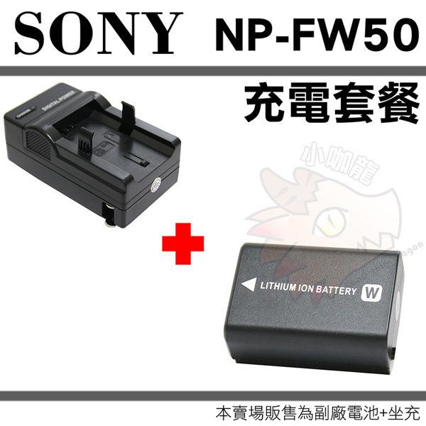 【套餐組合】超值充電套餐 SONY NP-FW50 副廠電池+座充 鋰電池 + 充電器 FW50 NEX-5T NEX-5R A7 A7R