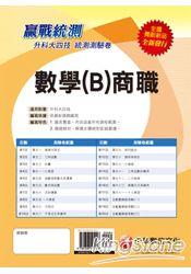升科大四技數學(B)商職測驗卷(升科大四技)