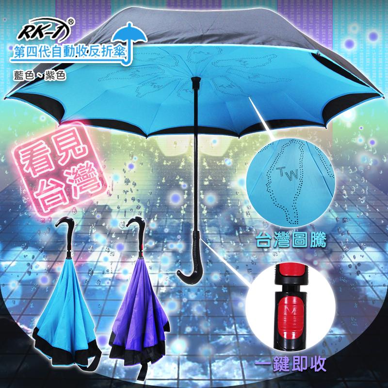 小玩子 RK-1第四代台灣自動收反向傘 一鍵收傘 可站立 防雨 防風 防潑水 防曬隔熱 雨傘 A-30