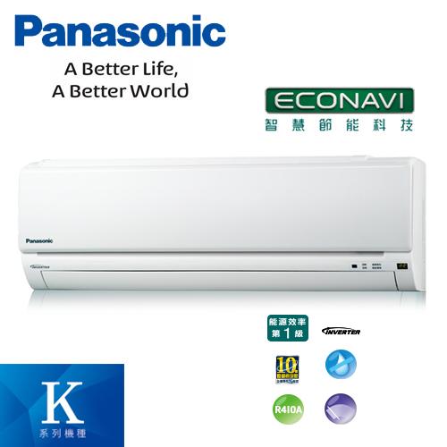 Panasonic國際 4-5坪 一對一單冷變頻實用型 K系列(CS-K28A/CU-K28CA2)含基本安裝