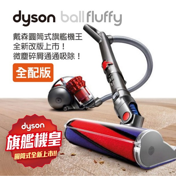 Dyson CY24 fluffy 吸塵器 (紅) ★含全配共5吸頭!! DC63 原廠公司貨 五年保固