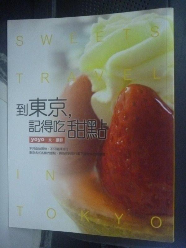 【書寶二手書T6/旅遊_WDJ】到東京,記得吃甜點_yoyo