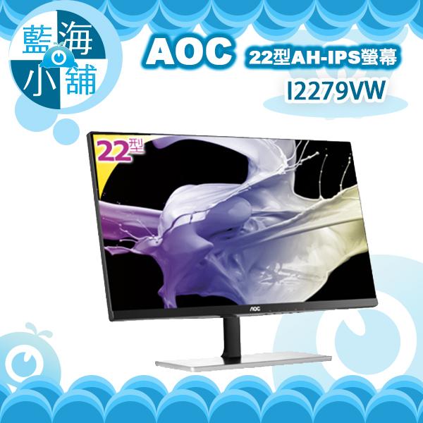 AOC艾德蒙 I2279VW 22型AH-IPS寬螢幕 電腦螢幕