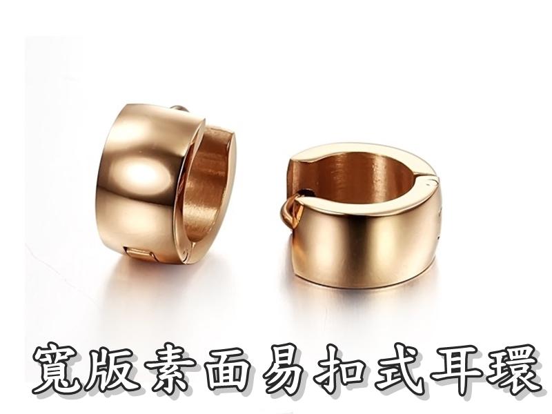 《316小舖》【S55】(優質精鋼耳環-寬版素面易扣式耳環-單邊價 /素面耳環/防水飾品/女生禮物/送禮首選/流行飾品)