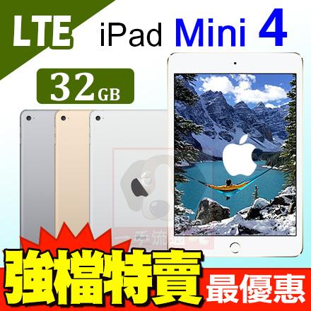 Apple iPad mini4 LTE 32GB 輕巧 平板電腦 0利率 免運費
