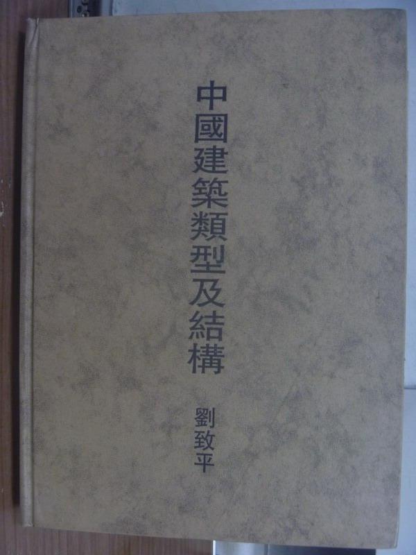 【書寶二手書T1/建築_PIR】中國建築類型及結構_劉致平_民73