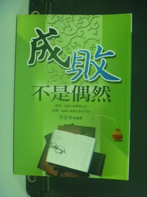 【書寶二手書T8/勵志_HMB】成敗不是偶然_李金水編著