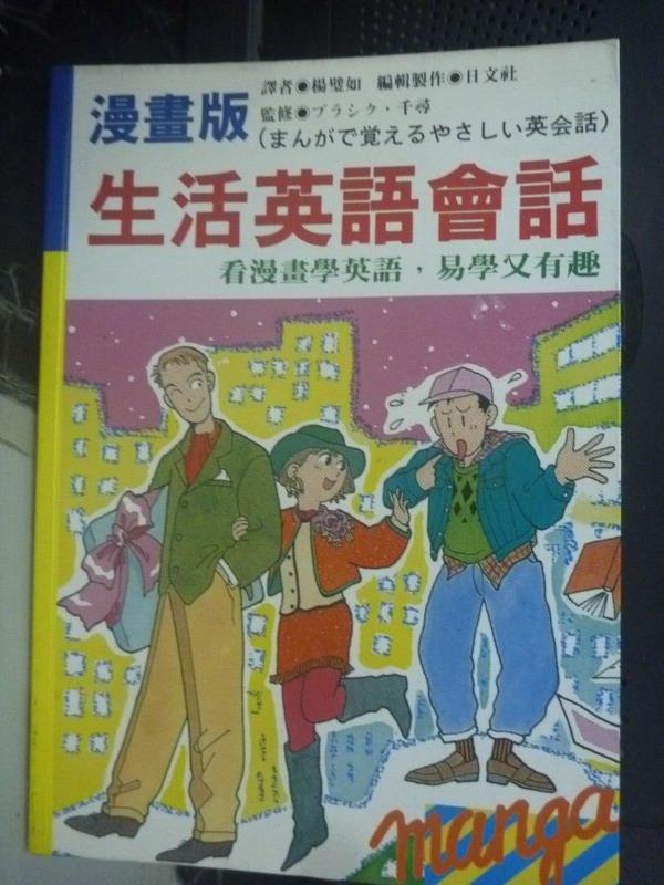 【書寶二手書T5/語言學習_JRA】漫畫版生活英語會話_千尋