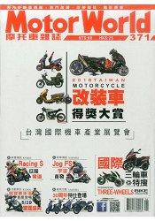 摩托車6月2016第371期