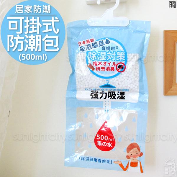 日光城。新款可掛式防潮包500ml,衣服衣物衣櫥防霉防潮除溼防止發霉寶媽咪除濕對策防潮包