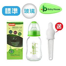 [ Baby House ] ☼葫蘆型標準口徑玻璃小奶瓶☼ 120 ml 特價94 送寬口徑乳首奶嘴刷1入【愛兒房生活館】