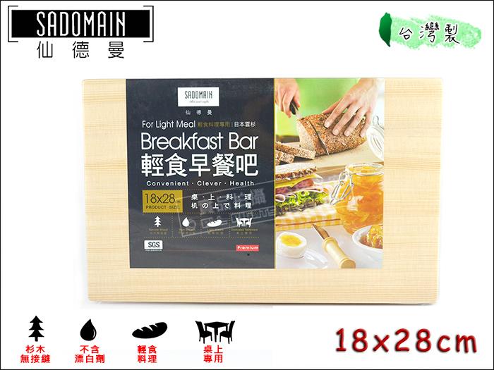快樂屋♪ 台灣製 07-1061 仙德曼 日本雲杉輕食用砧板 28cm 可切 麵包 水果 生菜...