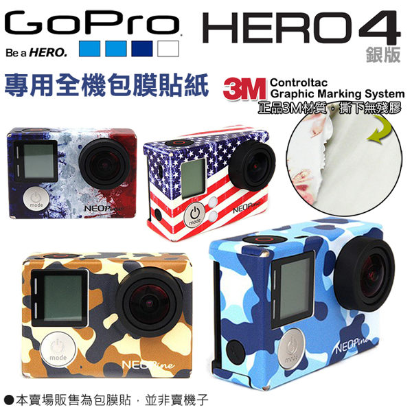 Gopro hero 4 銀色版 銀版 3M專用貼膜 防水 迷彩貼 正品3M材質 無殘膠 貼膜 貼紙 防刮耐磨 美國 法國
