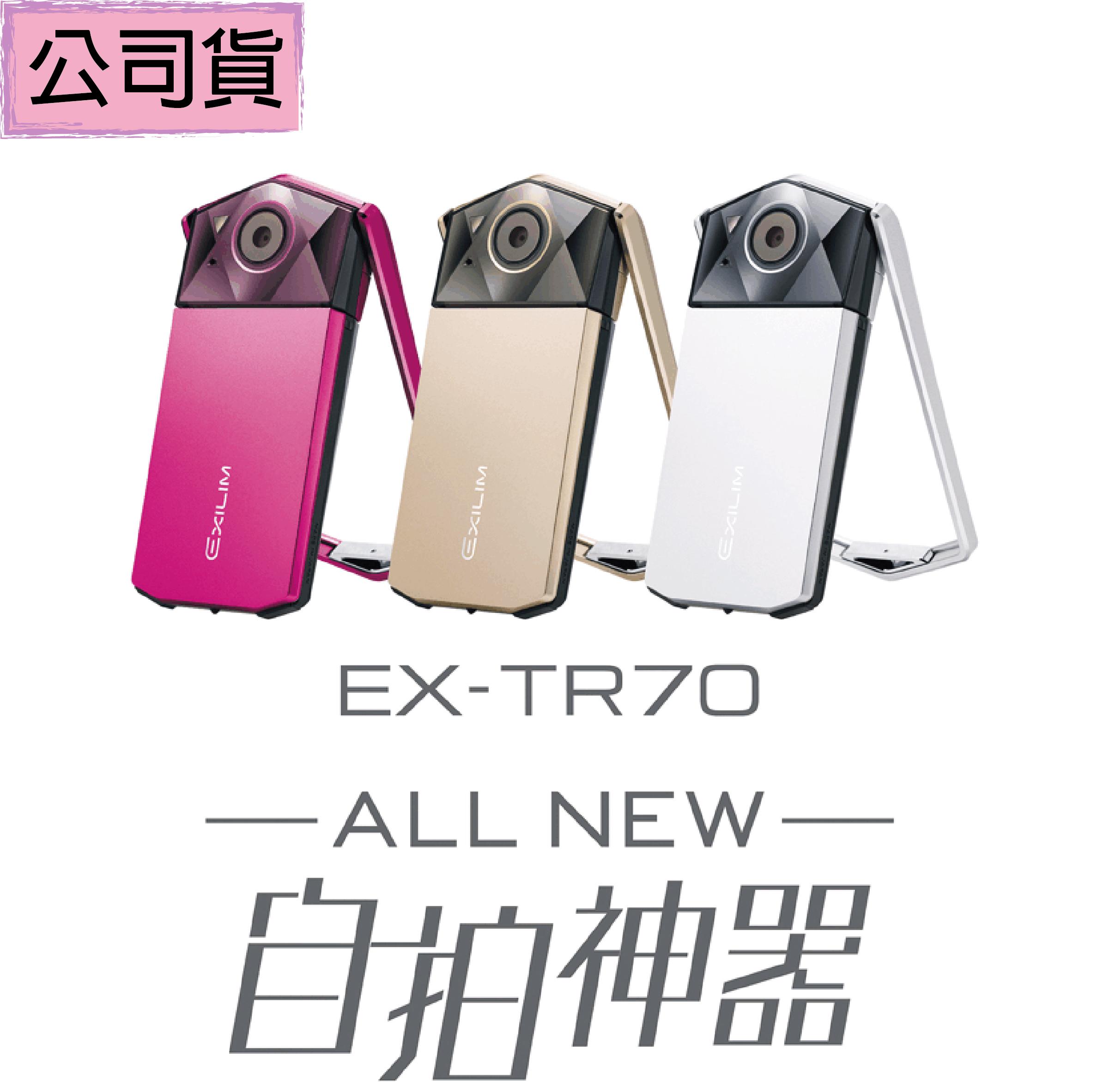 挑戰最低價▼贈【原廠相機包】【CASIO】TR70 美肌自拍神器 (公司貨)