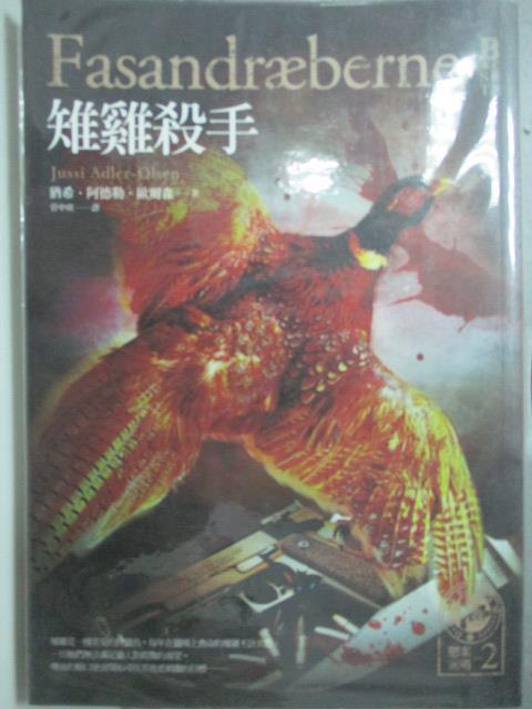 【書寶二手書T1/一般小說_HSU】懸案密碼2:雉雞殺手_猶希.阿德勒.歐爾森