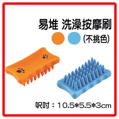 【年終出清】易堆 用品-洗澡按摩刷-特價40元/個(不挑色)>可超取~(J003105)