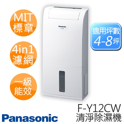 Panasonic 國際牌 6公升 除濕機 F-Y12CW【全新原廠公司貨】