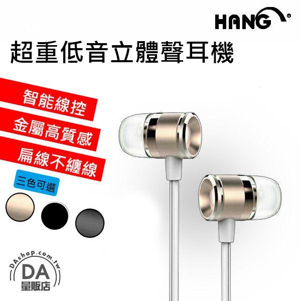 《DA量販店》HANG Z88 重低音立體聲 3.5mm 扁線 鋁合金 入耳 耳機 金色(W96-0117)