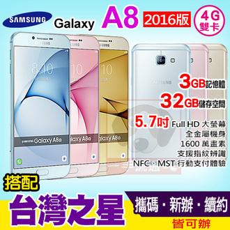 SAMSUNG Galaxy A8 (2016) 攜碼台灣之星4G上網吃到飽月繳$999 手機1元 超優惠