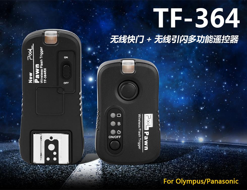 【普羅相機】品色PIXEL/無線快門/閃光燈遙控器/For :panasonic、Olympus(TF-364)