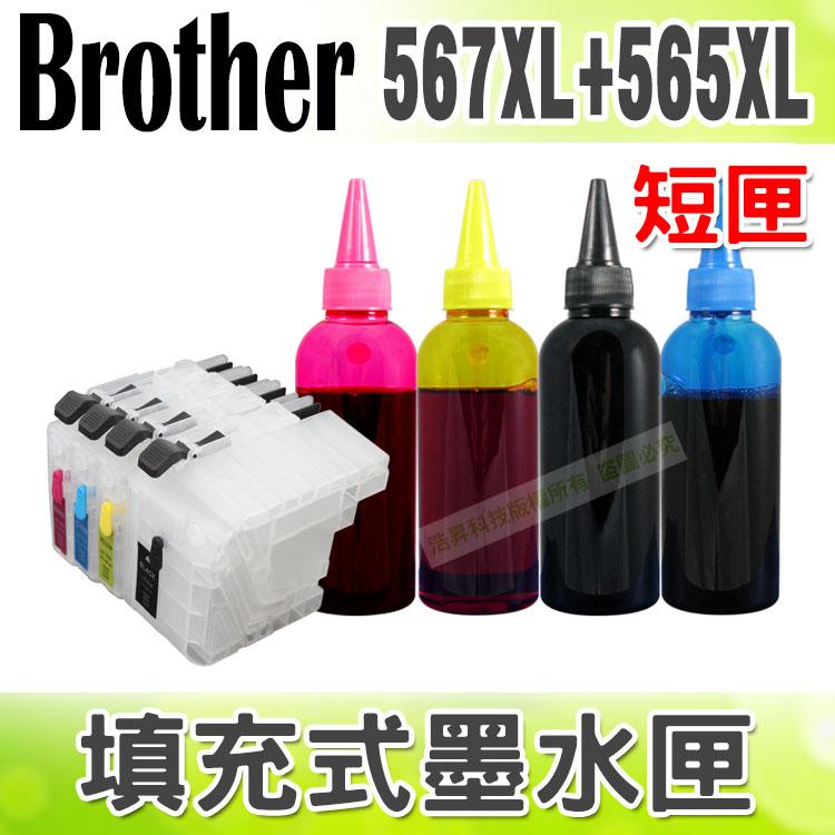 【浩昇科技】Brother LC567XL+LC565XL 填充式墨水匣(短匣空匣)+100cc寫真墨水組 適用J2310/J2510