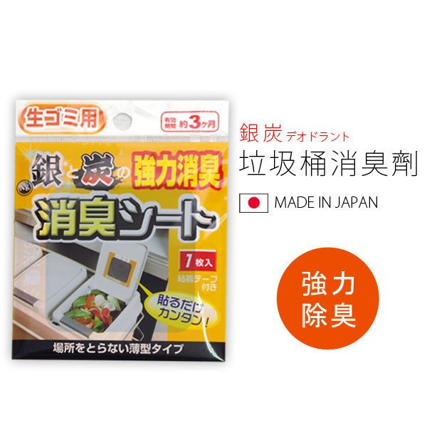 BO雜貨【SV4280】日本製 銀炭垃圾桶消臭劑 銀 炭 消臭 除臭 除異味