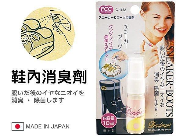 BO雜貨【SV3249】日本製 鞋內消臭劑 鞋內清爽噴霧 鞋內消臭 除臭 腳臭 球鞋 靴