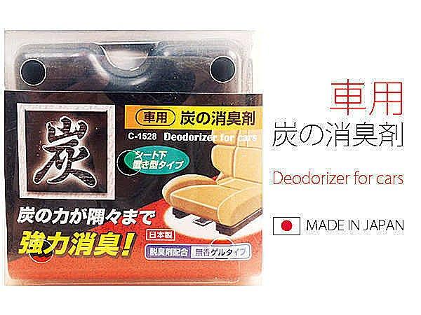 BO雜貨【SV3190】日本製 車用竹炭消臭劑 車內除臭 消臭劑 除臭劑 汽車用品 竹炭除臭
