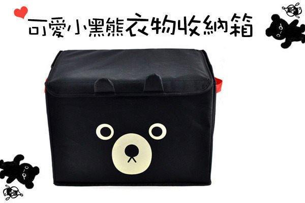 BO雜貨【YP380】小黑熊雜物衣物收納箱整理箱 衣服收納 玩具收納 收納袋 收納櫃 收納盒