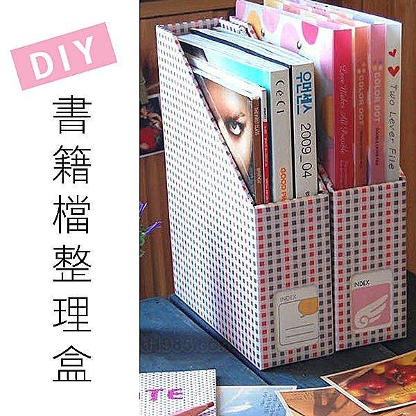 BO雜貨【YV4095】畸良DIY書籍檔整理盒 整理盒 收納盒 置物盒 桌面收納紙盒 桌上整理盒