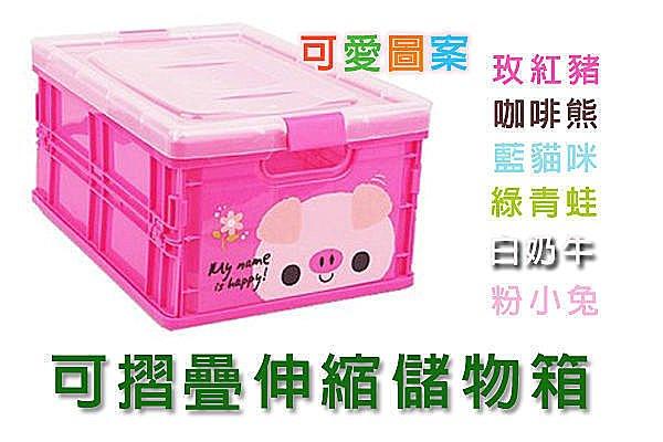 BO雜貨【YV977】可愛動物有透明蓋折疊收納盒 塑膠置物盒儲物盒整理盒整理箱置物箱