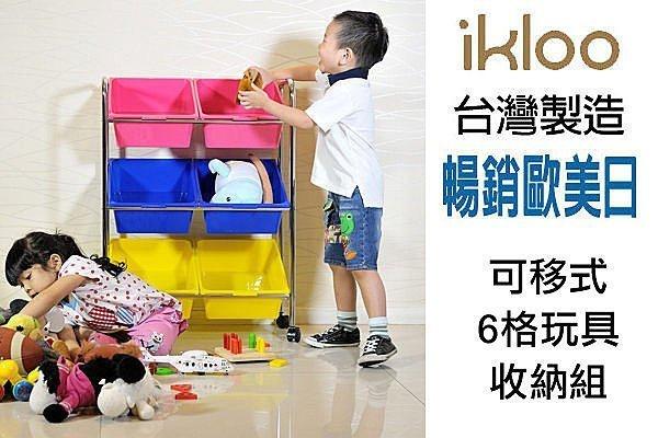 BO雜貨【YV2621】ikloo~可移式6格玩具收納組玩具車玩具箱 收納櫃 收納箱 兒童書桌置物櫃