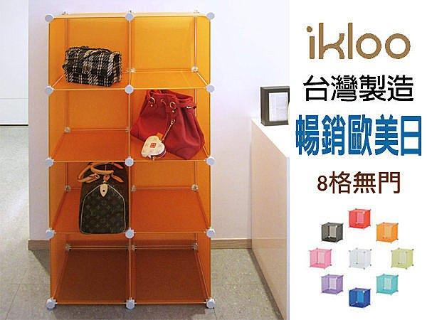 BO雜貨【YV3027】ikloo~8格DIY百變收納櫃 創意收納組合櫃 鞋櫃鞋架收納箱置物屏風櫃