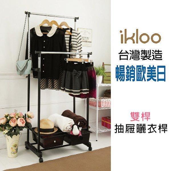 BO雜貨【YV4286】ikloo~雙桿抽屜曬衣桿 雙桿衣架 移動式收納衣桿 吊衣架 掛衣桿 衣物收納