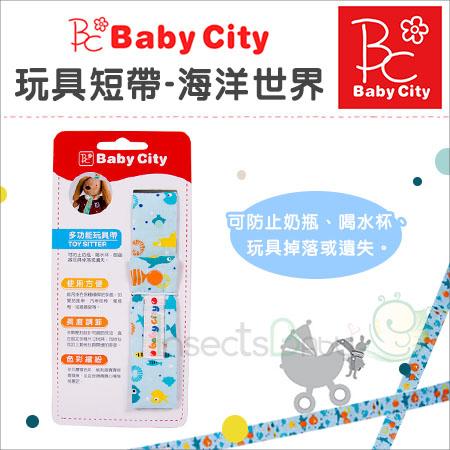 +蟲寶寶+【BabyCity 娃娃城】玩具短帶 - 海洋世界 長度可調節《現+預》